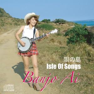 Banjo Ai デビューシングル